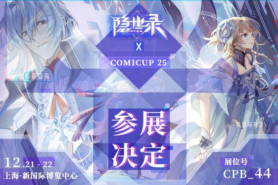 《隐世录》上海CP25 参展决定!