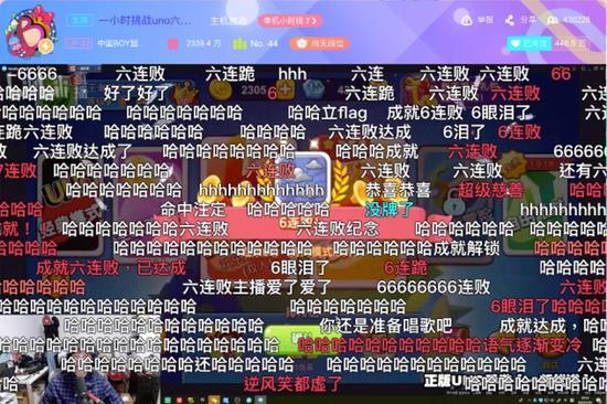 中国BOY和逆风笑一同拿下六连败成就