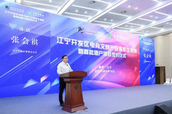 江宁开发区管委会张会祺主任讲话