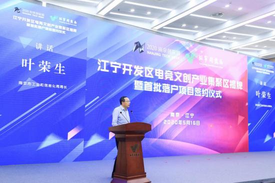 南京市工信局局长叶荣生发表讲话
