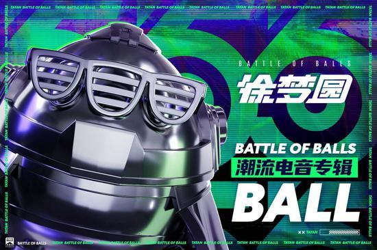 《【煜星品牌】《球球大作战》X 徐梦圆 潮流电音专辑《BALL》今日首发》