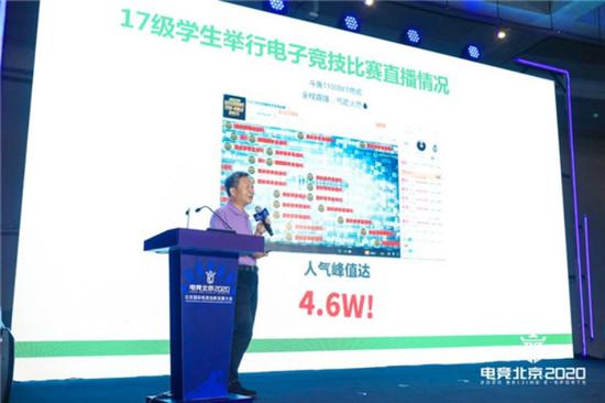 中国传媒大学动画学院院长黄心渊发表演讲