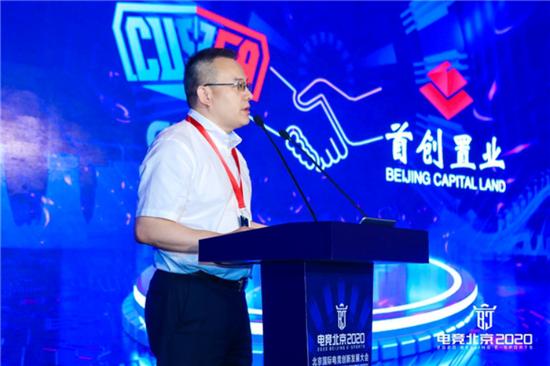首创置业党委书记李晓斌发表致辞