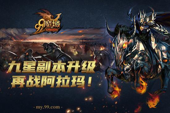 魔域九星副本豪华升级版强势上线,复仇骑士阿拉玛等你再战!