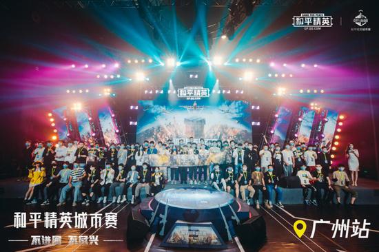 不进圈,不尽兴!2020和平精英城市赛广东省赛在广州珠江琶醍圆满落幕!