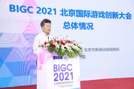 BIGC2021北京国际游戏创新大会新闻发布会在京召开