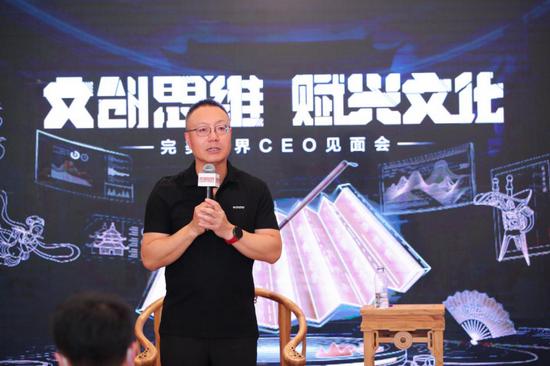 完美世界CEO萧泓:做符合时代潮流的文化产品