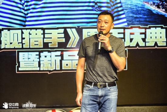 空中网董事长兼CEO王雷雷致辞