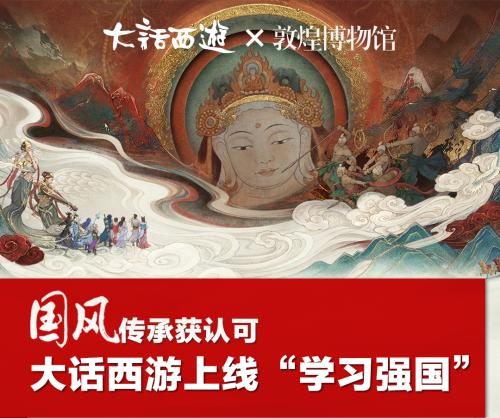 """文化传承先行者 大话西游2为何能获得""""学习强国""""的认可?"""