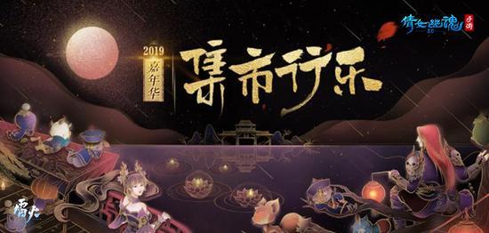 """2019倩女幽魂手游嘉年华""""集市行乐"""""""