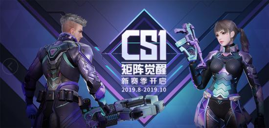 CS1赛季开启,一起迈向巅峰吧!