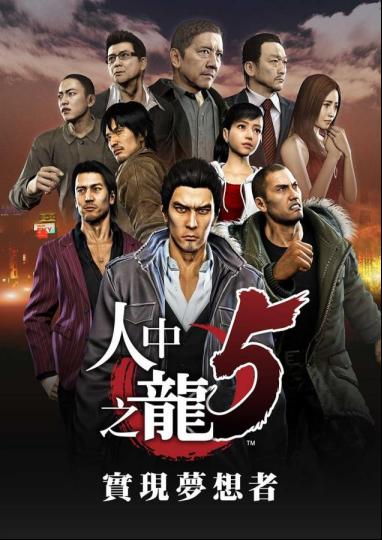 【必威体育】《人中之龙5 实现梦想者》PS4繁体中文版6月发售