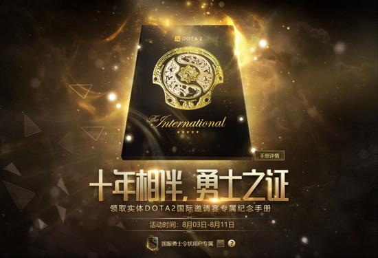 【蜗牛电竞】十年相伴 勇士之证 实体DOTA2国际邀请赛专属纪念手册限量发放!