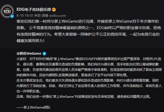 【蜗牛电竞】WeGame在微博向EDG电竞俱乐部公开致歉 曾发文误导称Scout打假赛