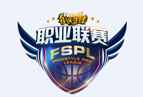 《【煜星代理平台】《街头篮球》FSPL职业战队巡礼:EHOME、神威、炎轩》