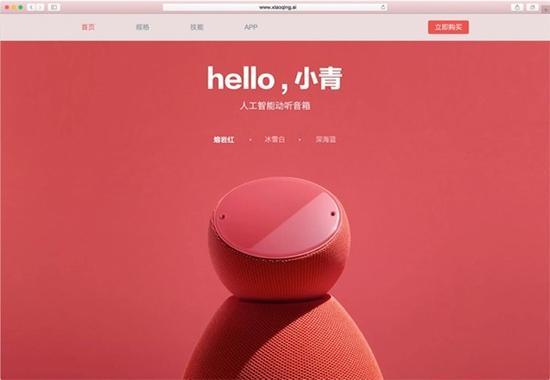 小青AI音箱官网:www.xiaoqing.ai