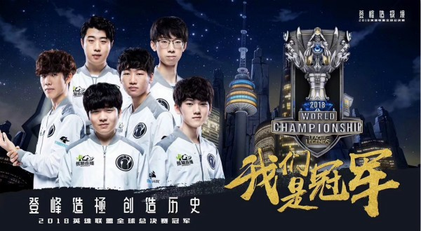恭喜iG获得2018全球总冠军