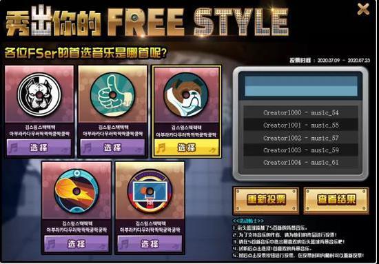 《【煜星平台官网】《街头篮球》夏日福利轰炸 两天一夜Freestyle赢福利》