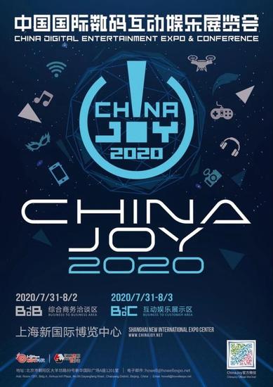 2020年第十八届ChinaJoy预约购票通道开启!仅限一周!大家冲鸭! 展会活动-第3张