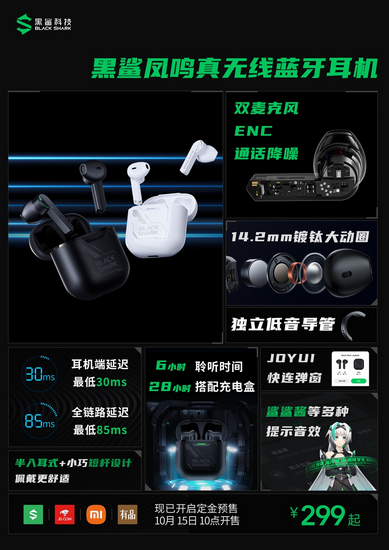 进化出击!黑鲨4S系列全系搭载磁力升降肩键2699元起!