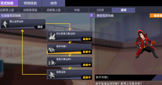 《街头篮球》战术Battle SG该如何夹缝求生?