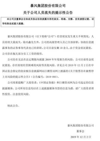 暴风集团:公司仅剩10余人 除冯鑫外高管全部辞职