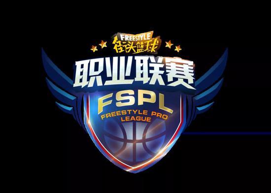 《【煜星平台网站】《街头篮球》大神冲击FSPL精英赛 以老带新大乱斗》