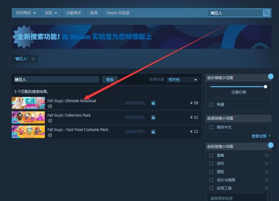 《【煜星平台官网】《糖豆人:终极淘汰赛》怎么下载 登录不上解决办法》