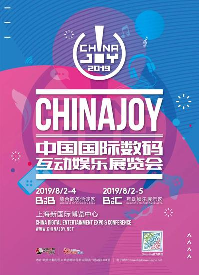 武汉沙巴体育想了解2019 ChinaJoy和eSmart最新资讯?关注这些媒体
