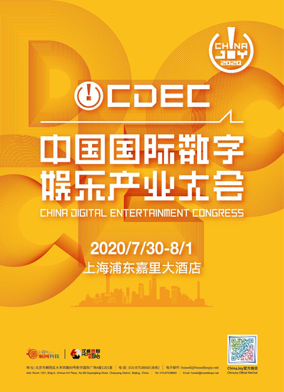 <strong>2020中国国际数字娱乐产业大会嘉</strong>