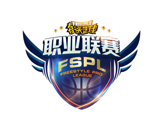 《【煜星代理平台】为热爱而战《街头篮球》FSPL职业联赛前瞻》