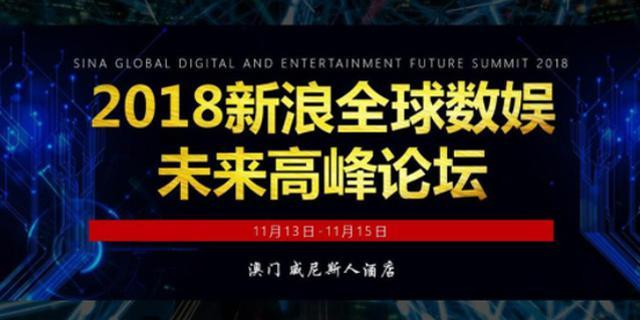 2018新浪全球数娱未来高峰论坛