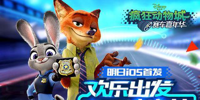 疯狂动物城:赛车嘉年华 明日iOS首发