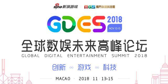 2018全球数娱未来高峰论坛
