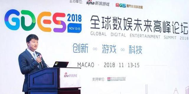 2018全球数娱未来高峰论坛落幕