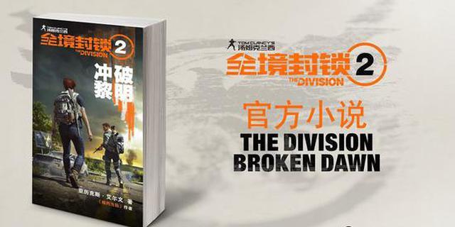 《全境封锁2》官方小说《冲破黎明》