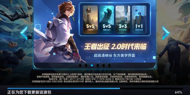 王者荣耀2.0上线 宣传视频公布