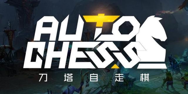 外媒VPesports曝V社有意收购《刀塔自走棋》 同时将开展赛事项目