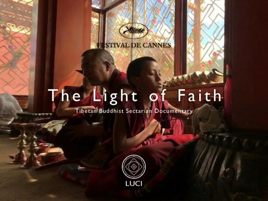 "Blur Limit戛纳参展电影""The Light Of Faith"""
