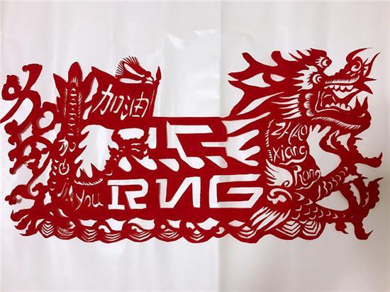 RNG剪纸艺术