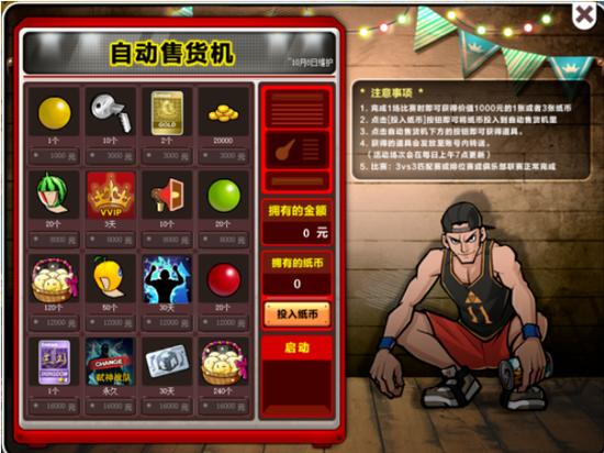 《【煜星网上平台】《街头篮球》国庆节版本13大活动公布 脑洞PK赢丽雅角色包》