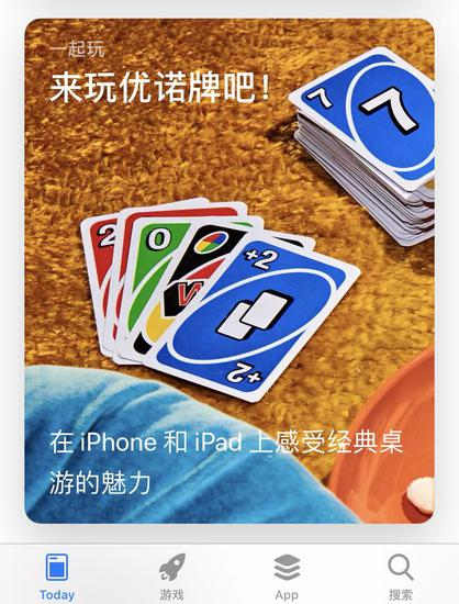 《一起优诺》获App Store首页重磅推荐!