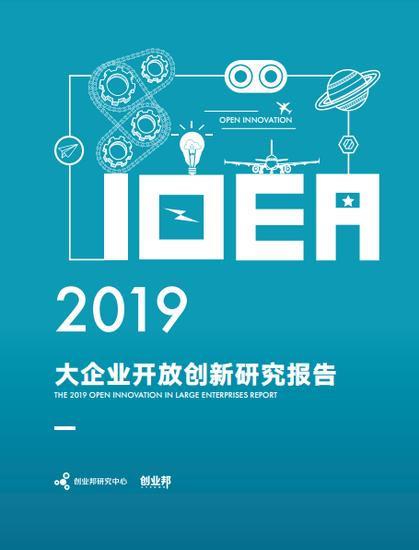 2019大企业开放创新研究报告:无边界开放创新3.0时代开启(可下载)