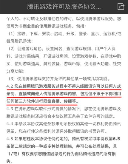 (腾讯游戏服务协议相关规定)