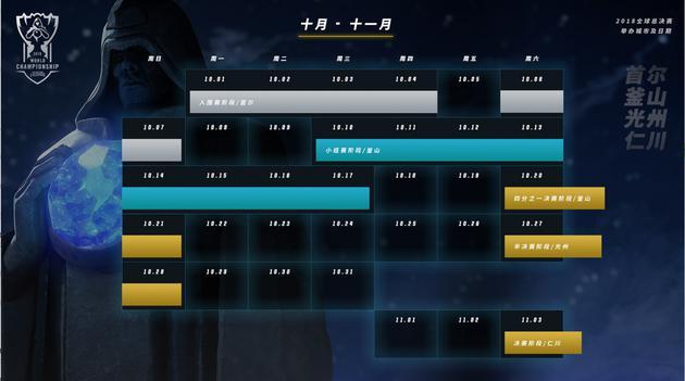 S8日程表(点击查看大图)