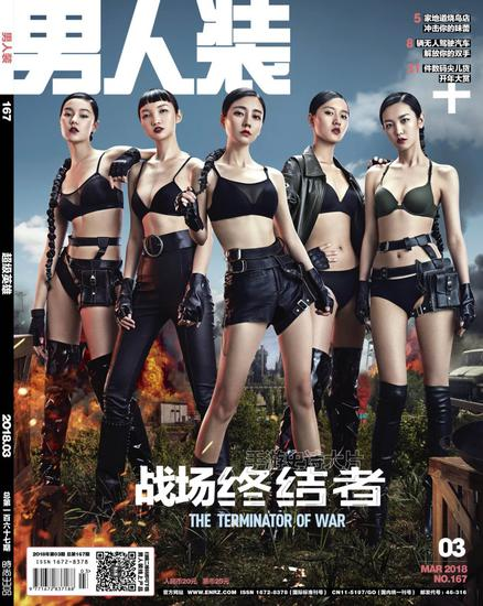 冯提莫为《终结者2:审判日》拍摄时尚大片