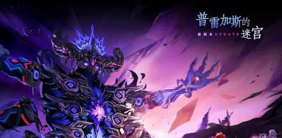 普雷加斯的迷宫《艾尔之光》巨型BOSS副本 直面古代魔兽的挑战