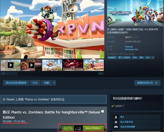 《【煜星网上平台】花园战争上架Steam 玩花园战争3用什么加速器》