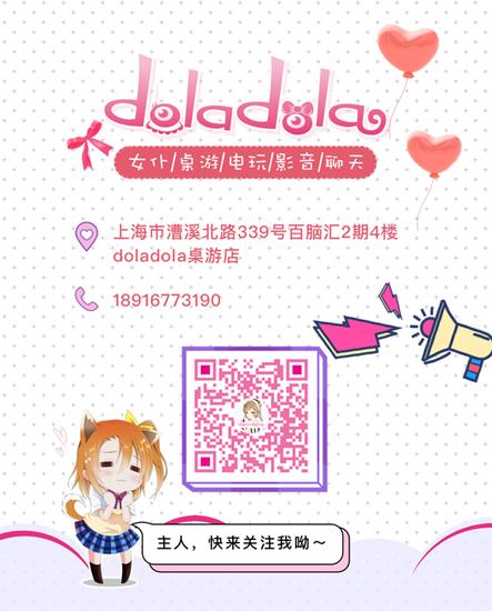 Doladola女仆桌游俱乐部确认参展2019CAWAE!