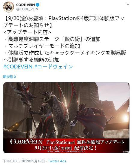 《噬血代码》PS4免费Demo今日更新 追加高难关卡、多人模式等